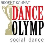 Школа Танцев Денс Олимп