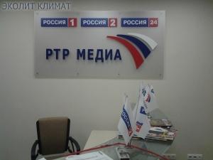 Офис РТР МЕДИА